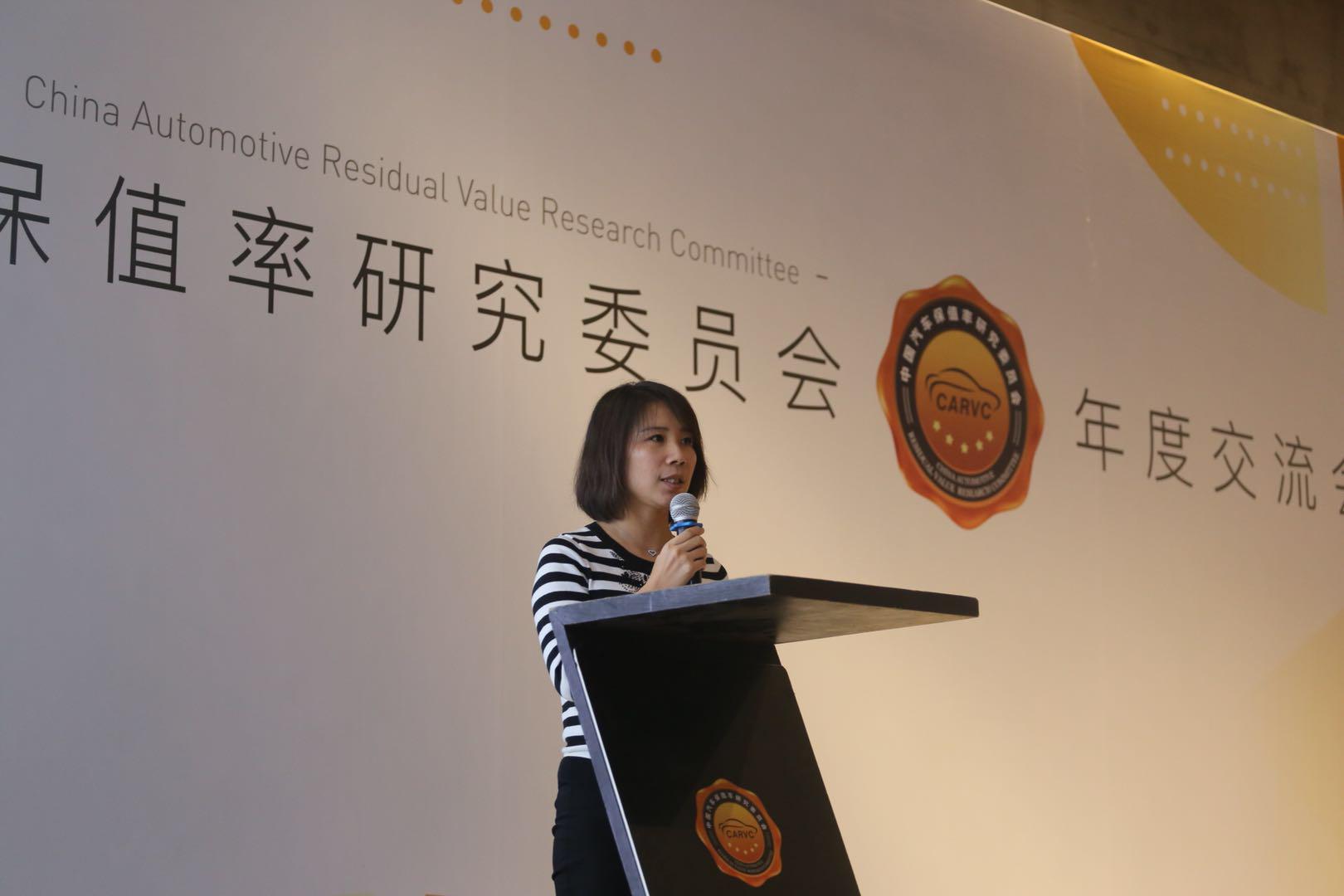 探讨残值研究与应用 赋能汽车金融及行业发展