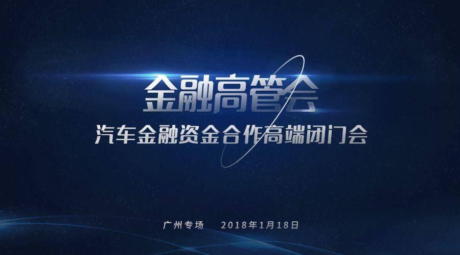 1月18日120人广州@你,汽车金融资金合作闭门会开放报名中
