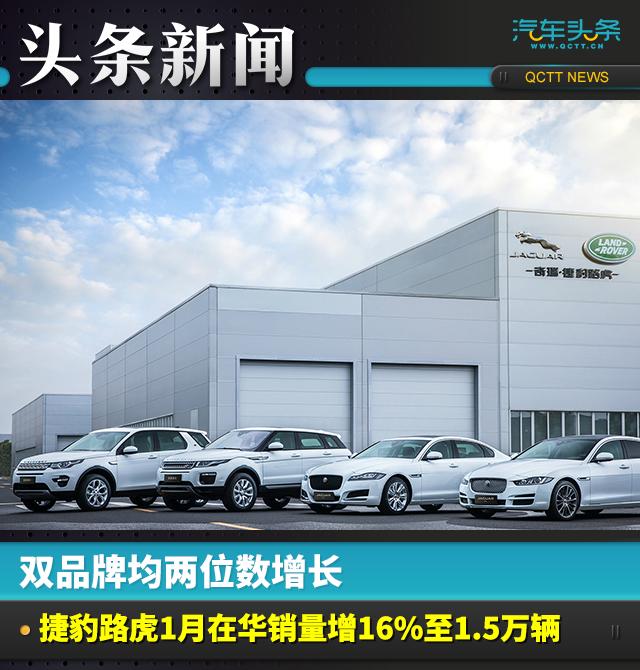 双品牌均两位数增长:捷豹路虎1月在华销量增16%至1.5万辆