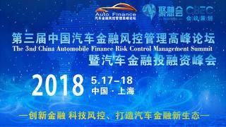 """聚焦""""汽车金融""""2018第三届汽车金融风控管理高峰论坛即将在沪召开"""