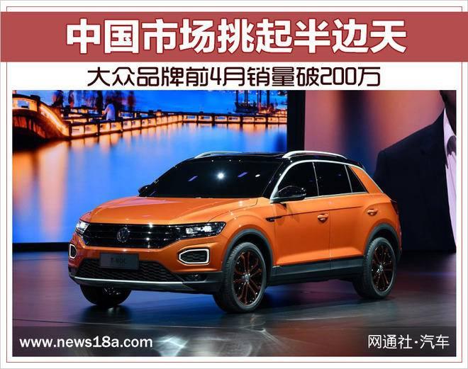 大众品牌前4月销量破200万 中国市场挑起半边天