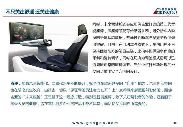 """武装到牙齿 未来汽车座舱究竟有多""""炫酷""""?"""
