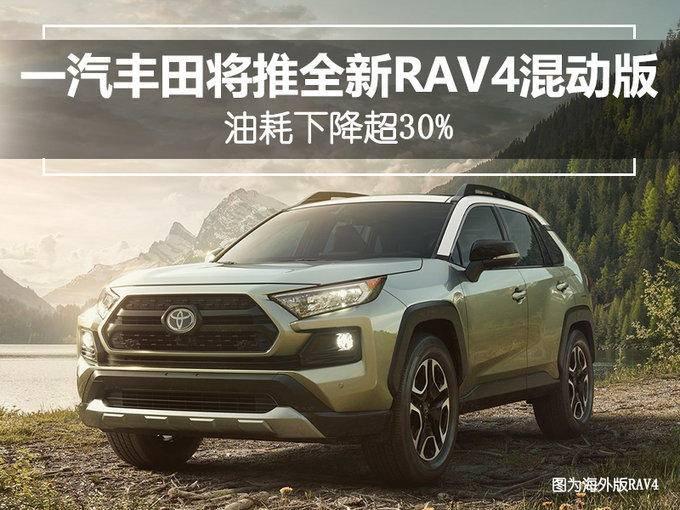 一汽丰田将推全新RAV4混动版 油耗下降超30%