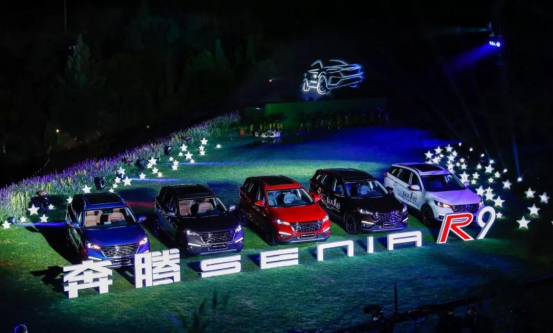 售价8.39-12.59万,一汽奔腾SENIA R9上市