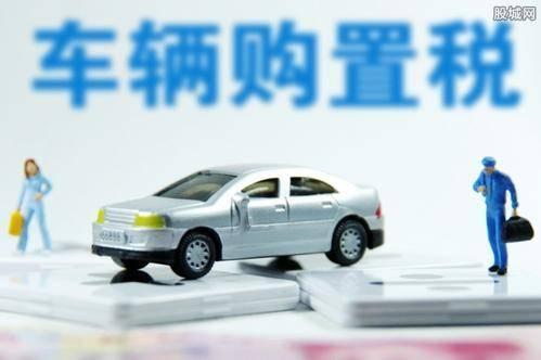 车辆购置税法草案提请审议 维持10%税率不变