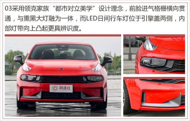 """自主轿车""""话题之王"""" 领克03将于10月19日上市"""