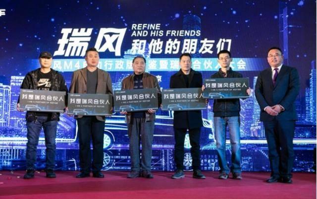 """瑞风M4自动行政版携""""瑞风合伙人计划""""北京首发_广东快乐十分历"""