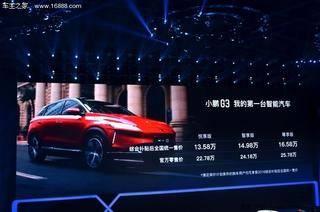 智能汽车新标杆!小鹏G3补贴后13.58万元起售