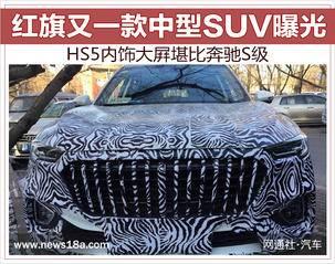 红旗又一款中型SUV曝光 HS5内饰大屛堪比奔驰S级