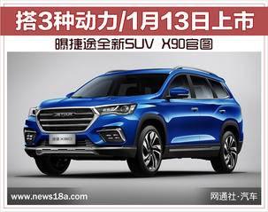 曝捷途全新SUV X90官图 搭3种动力/1月13日上市
