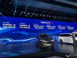 传祺GM6上市 售价10.98万元-15.98万元