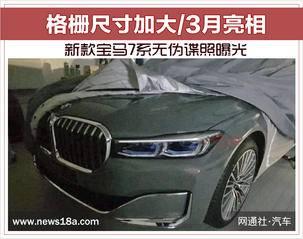 新款宝马7系无伪谍照曝光 格栅尺寸加大/3月亮相