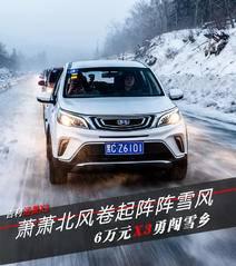 能玩雪的车并不只有四驱 这次来看远景X3勇闯雪乡