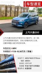 更贴近家用MPV 上汽大通G50怎么样 试驾评测