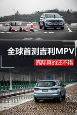 吉利MPV嘉际的1.5T三缸机 能不能拉动七个人