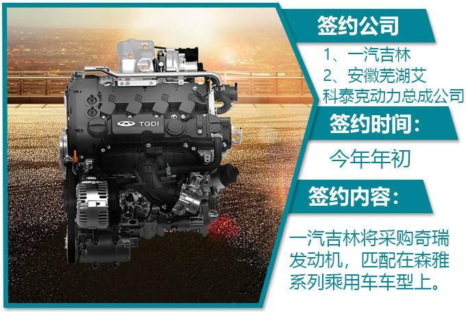 一汽全新SUV换奇瑞16T发动机动力超大众途观L_七星彩走势图综合版
