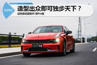 """试驾领克03,造型个性内饰豪华,这才是中国的""""驾驶者之车""""!"""
