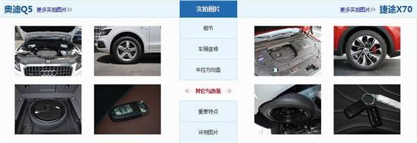 奥迪Q5和捷途X70哪个好 这两款车消费人群不同