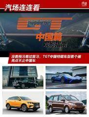 没看预习看过复习,TGT中国特辑车型看个遍,亮点不止中国车