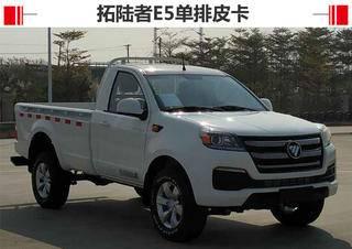 货箱2.3m/2.8T康明斯/改装房车 单排拓陆者E5曝光