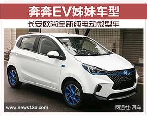 奔奔EV姊妹车型 长安欧尚全新纯电动微型车