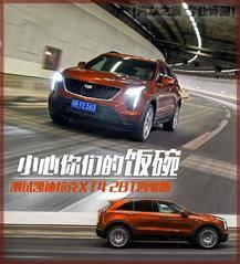 紧凑SUV新选手 凯迪拉克XT4 28T怎么样 试驾评测
