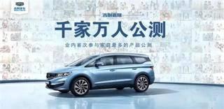 吉利宋军:嘉际定于3月11日上市,主销车卖15-18万做最懂消费者的MPV