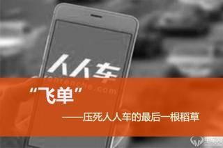 """《3.15车市调查》""""飞单""""——压坏人人车的最后一根稻草"""