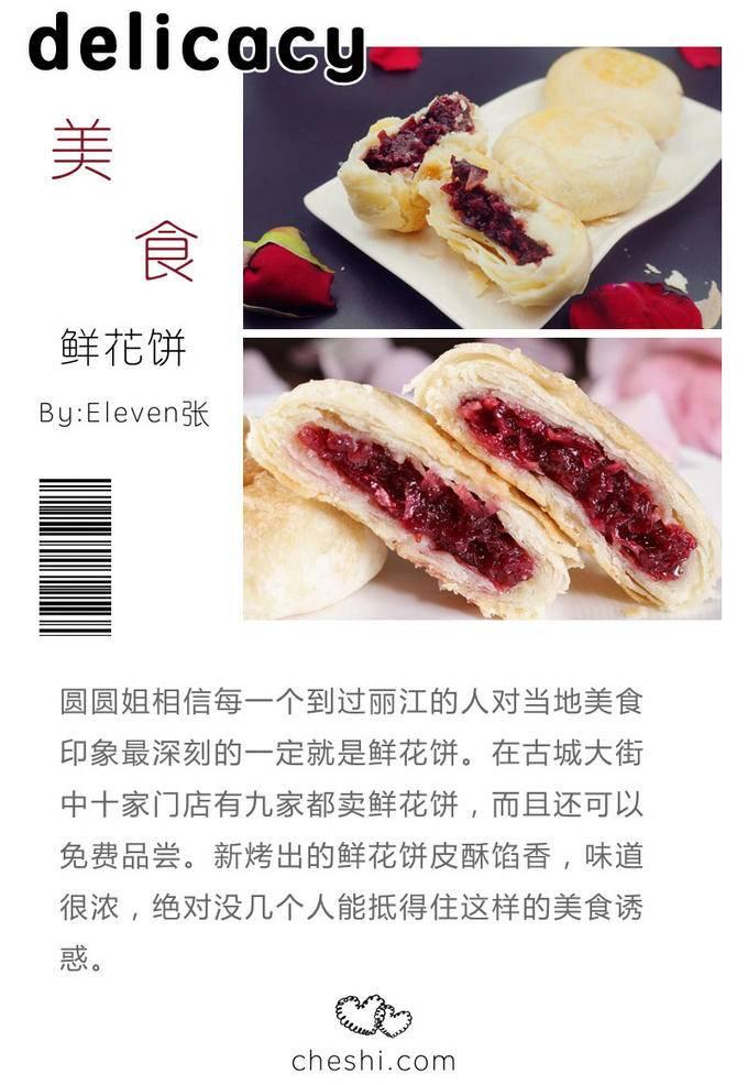 在丽江 除了玉龙雪山鲜花饼 还有让你不能忘怀的它-图3