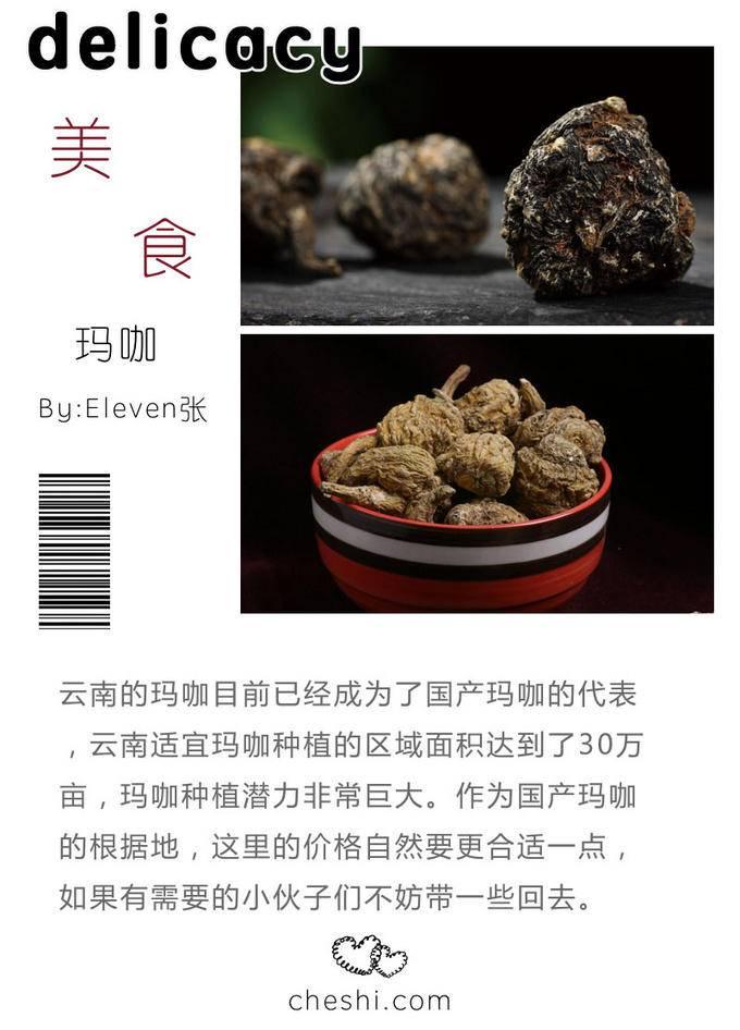 在丽江 除了玉龙雪山鲜花饼 还有让你不能忘怀的它-图6