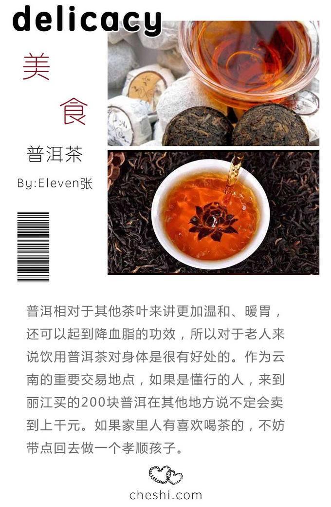 在丽江 除了玉龙雪山鲜花饼 还有让你不能忘怀的它-图7