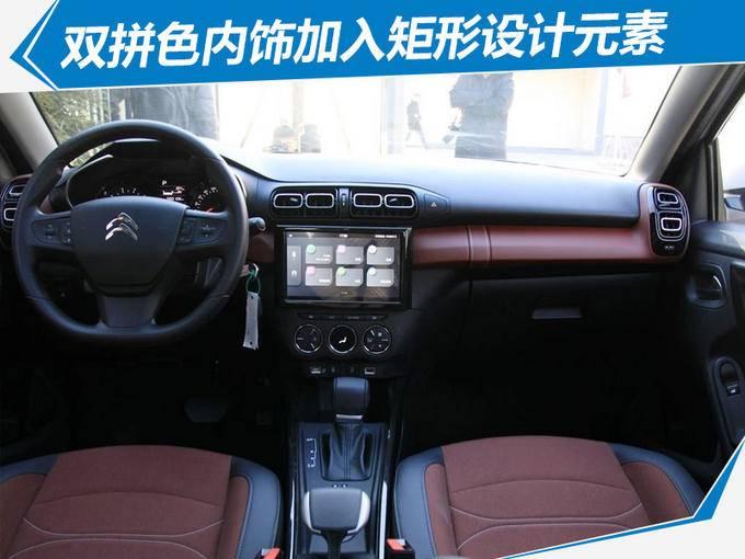 东风雪铁龙新C3-XR上市-图5