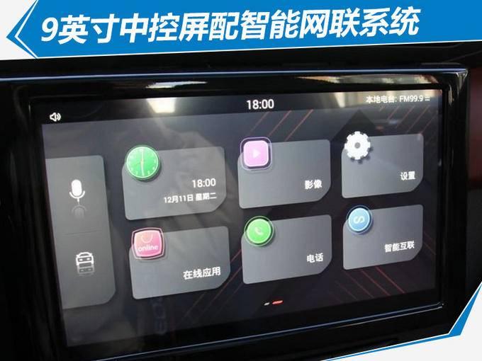东风雪铁龙新C3-XR上市-图6