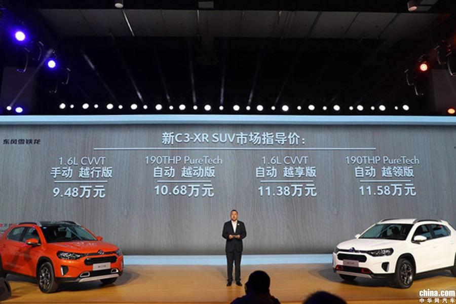 报价9.48-11.58万元 新款雪铁龙C3-XR正式上市