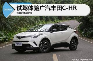 完美的概念化身,试驾体验广汽丰田C-HR