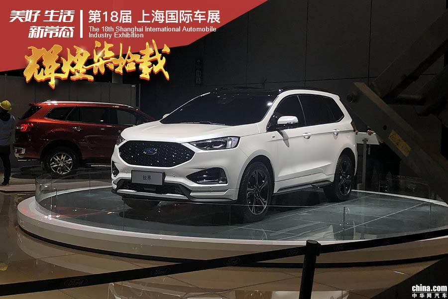 外形动力均有提升 2019上海车展探馆全新福特锐界