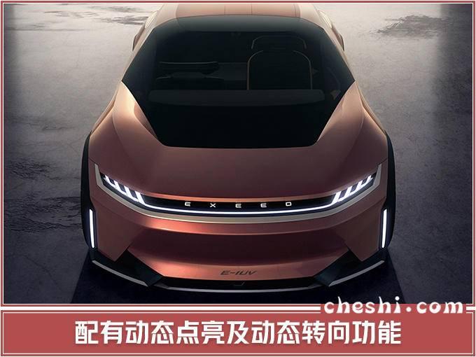 星途全新纯电轿跑SUV发布 设计前卫/支持感应充电-图2