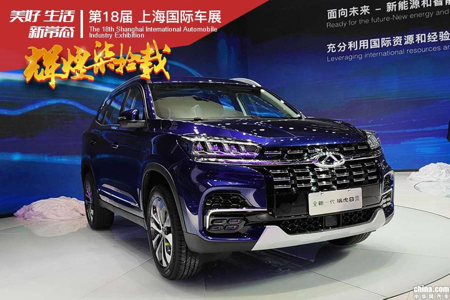 搭载最新动力系统 2019上海车展探馆新款瑞虎8