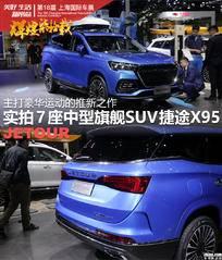 主打豪华运动 实拍捷途X95 七座中型旗舰SUV