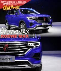 体验5G蓝 实拍上汽荣威全新SUV—荣威MAX
