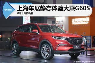 诚意十足的新品,上海车展静态体验大乘G60S