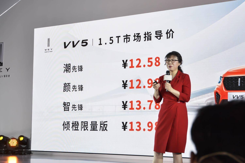 年轻人新宠 WEY VV5 1.5T上市售12.58万起