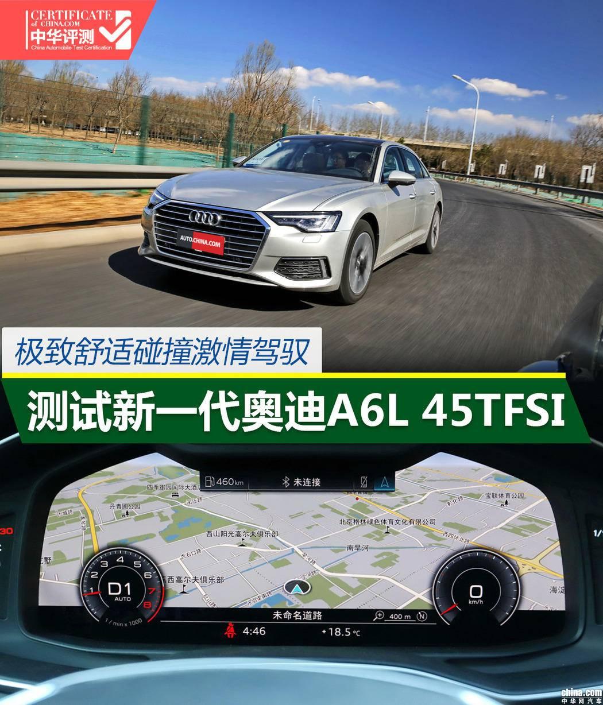 极致舒适碰撞激情驾驭 测新一代奥迪A6L 45TFSI