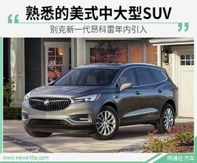 熟悉的美式中大型SUV 别克新一代昂科雷年内引入