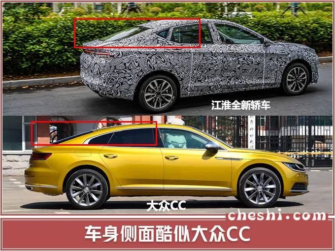 江淮全新轿跑年底上市 溜背设计酷似大众CC-图2