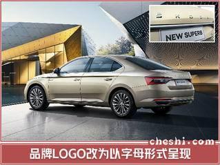 斯柯达8天后发布2款新车 轿跑SUV十万多就能买