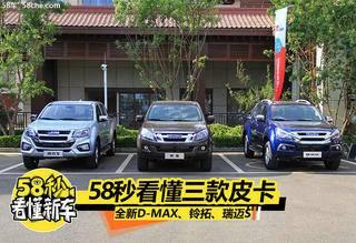 江西五十铃 新D-MAX、铃拓、瑞迈S上市