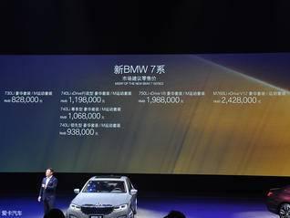 新宝马7系正式上市 售82.80-242.80万元