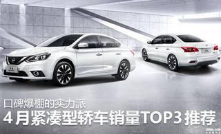 口碑爆棚的实力派 4月紧凑型轿车销量TOP3推荐