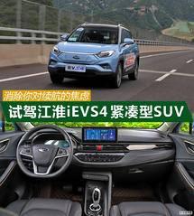 消除你对续航的焦虑 试驾江淮iEVS4紧凑型SUV